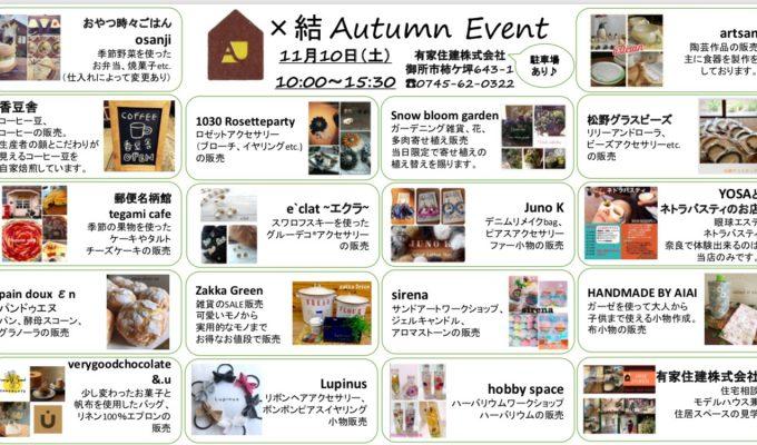 ハンドメイドイベント作家さんが18店舗集まり、当日は住宅相談会も開かれます
